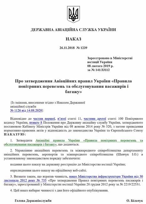 Авиационные правила Украины закон